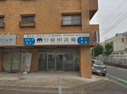 横浜の前田設備