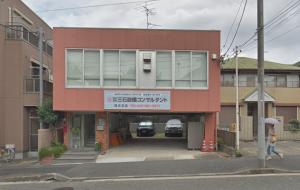 横浜の三石設備コンサルタント横浜支店