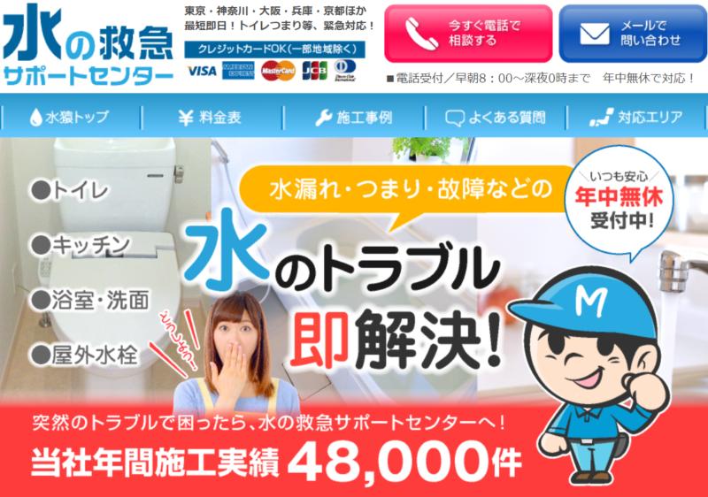 横浜市の水道緊急対応