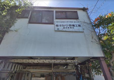 (有)タカハシ設備工業横浜営業所