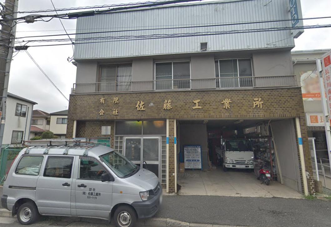 (有)佐藤工業所