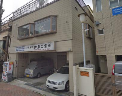 横浜市の加藤工業所