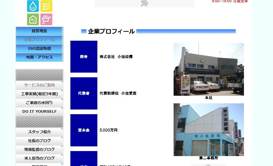(株)小池設備横浜営業所