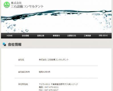 (株)三石設備コンサルタント
