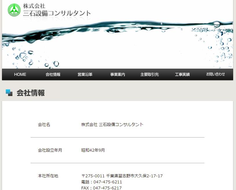 (株)三石設備コンサルタント横浜支店