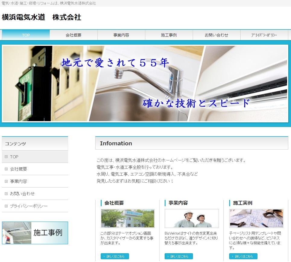 横浜電気水道(株)