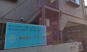 横浜の(有)イワック