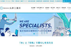 (株)丸伸工業所