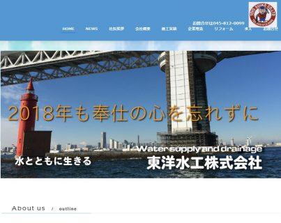 東洋水工(株)