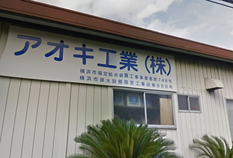 アオキ工業(株)