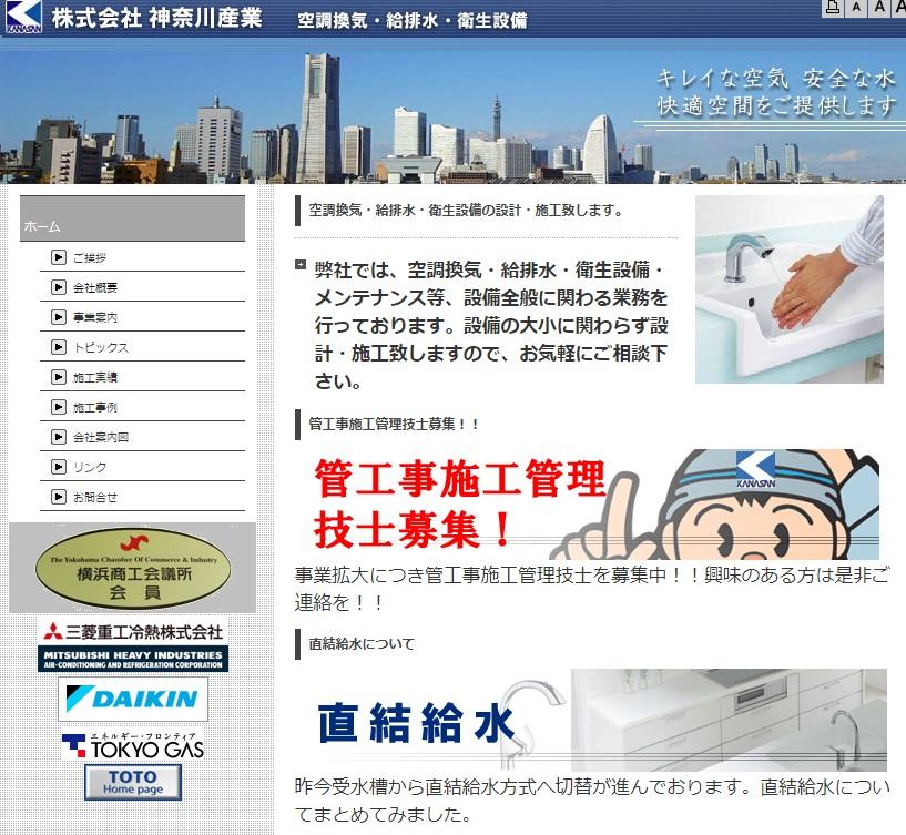 (株)神奈川産業