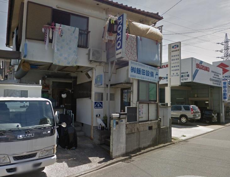 (有)飯田設備
