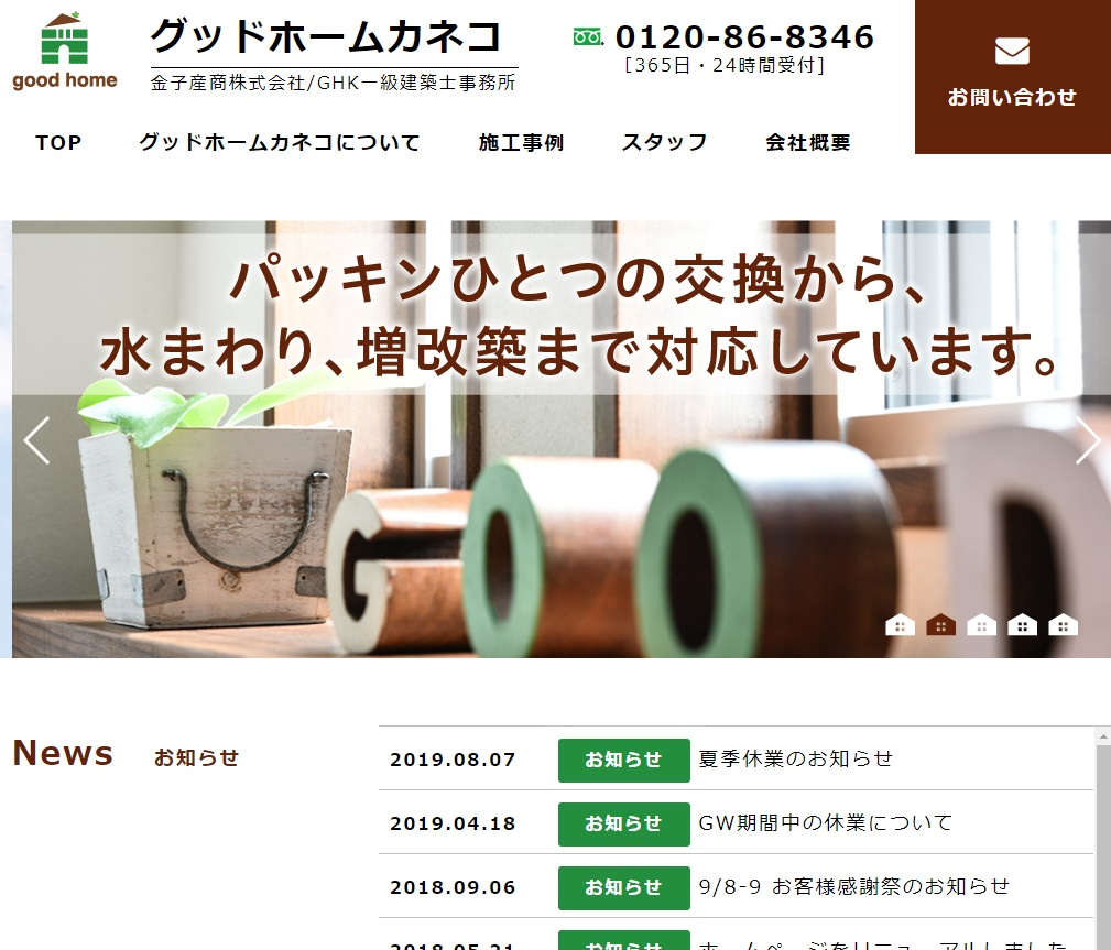 金子産商(株)