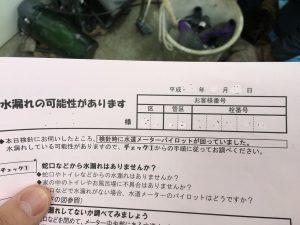 横浜市漏水てがみ