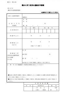 漏水に伴う使用水量認定申請書