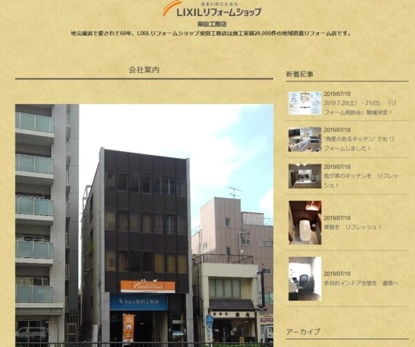 (有)柴田工務店