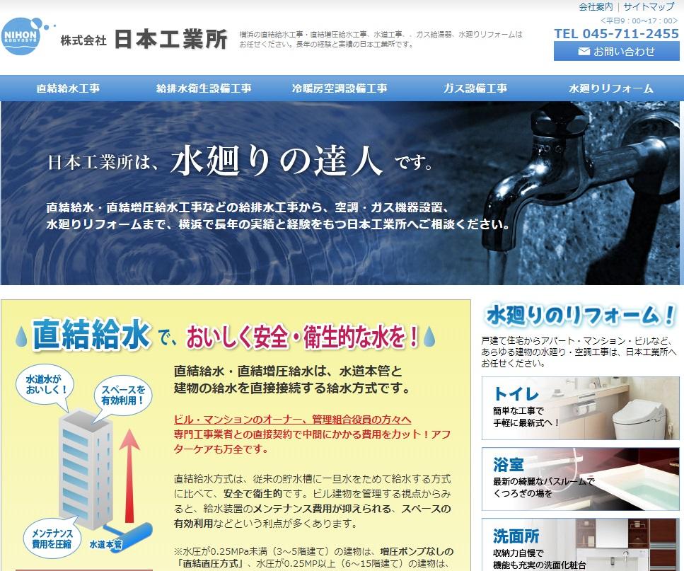 (株)日本工業所