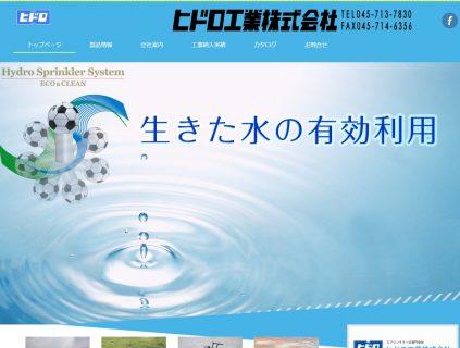 ヒドロ工業(株)