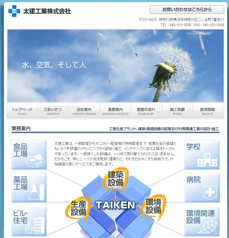 太建工業(株)