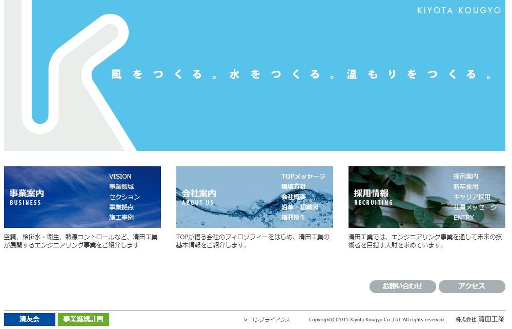 (株)清田工業 神奈川営業所