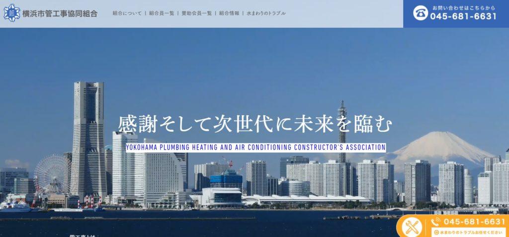 横浜市管工事協同組合