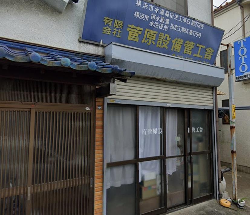 (有)菅原設備管工舎