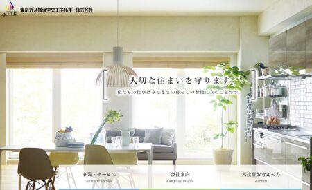 東京ガス横浜中央エネルギ-(株)
