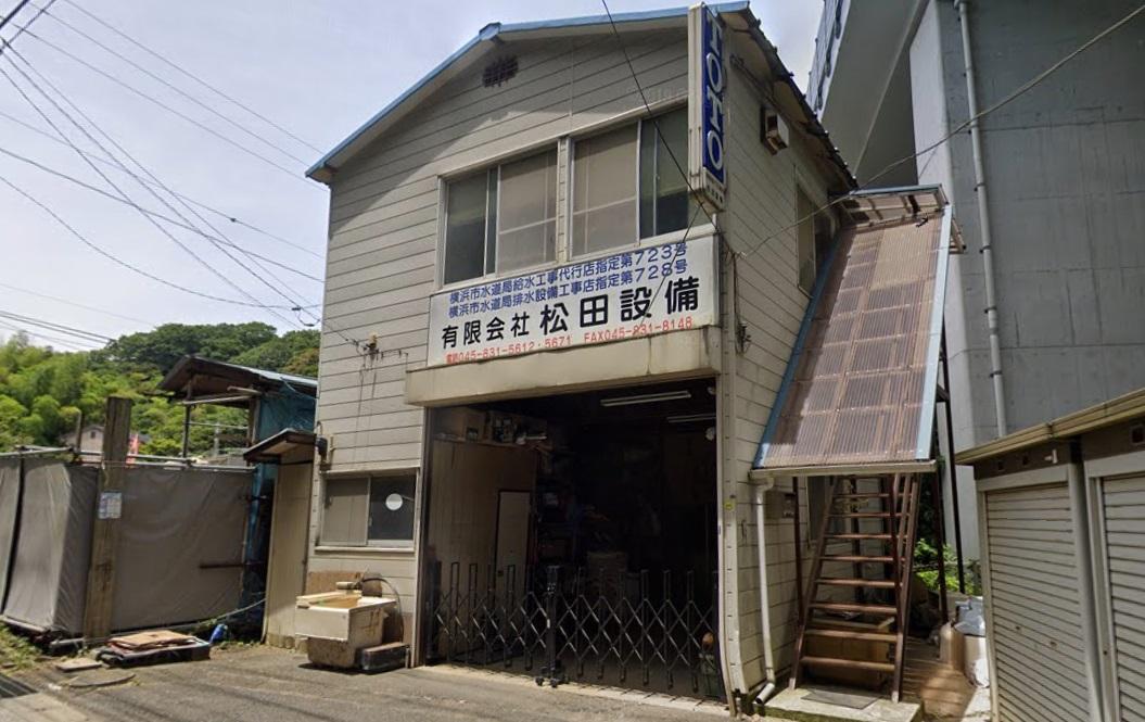 (有)松田設備