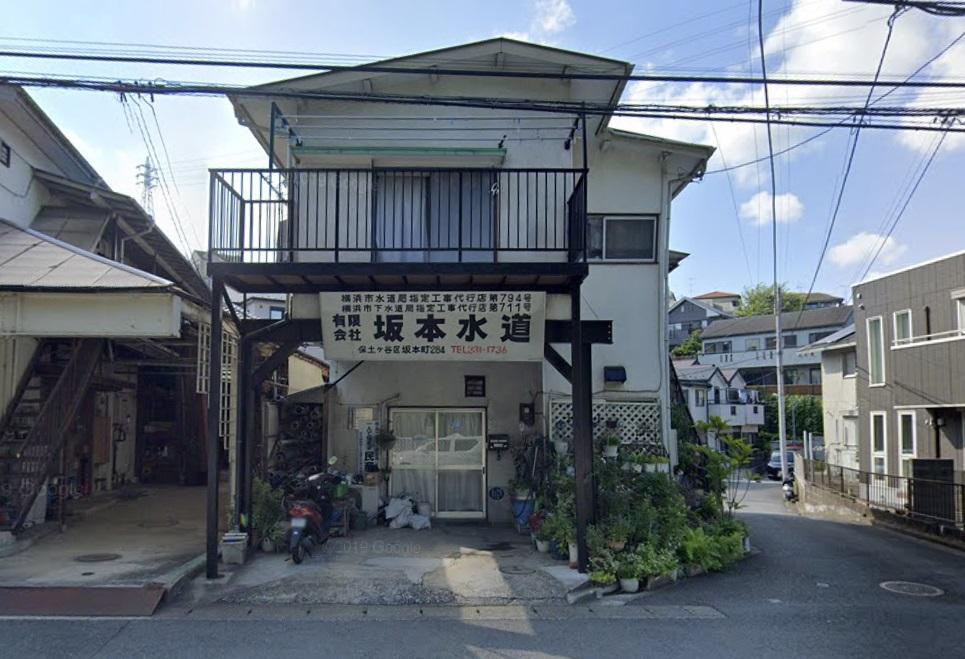 (有)坂本水道