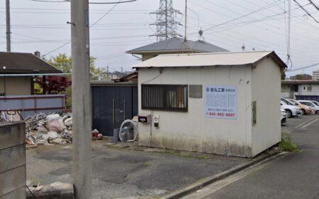 喜丸工業(有)