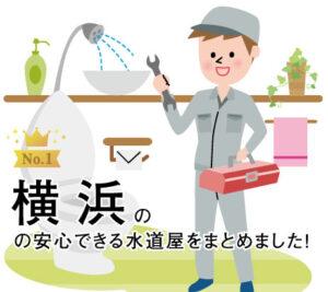 横浜の安心できる水道屋をまとめました!