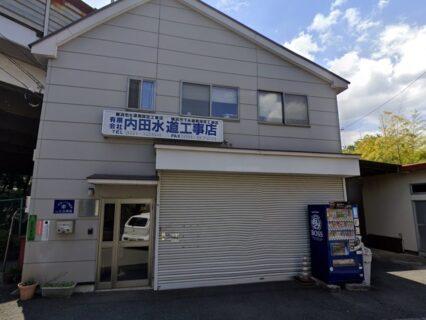 内田水道工事店