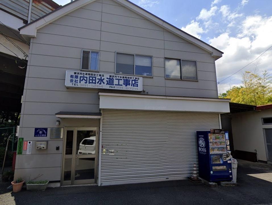(有)内田水道工事店