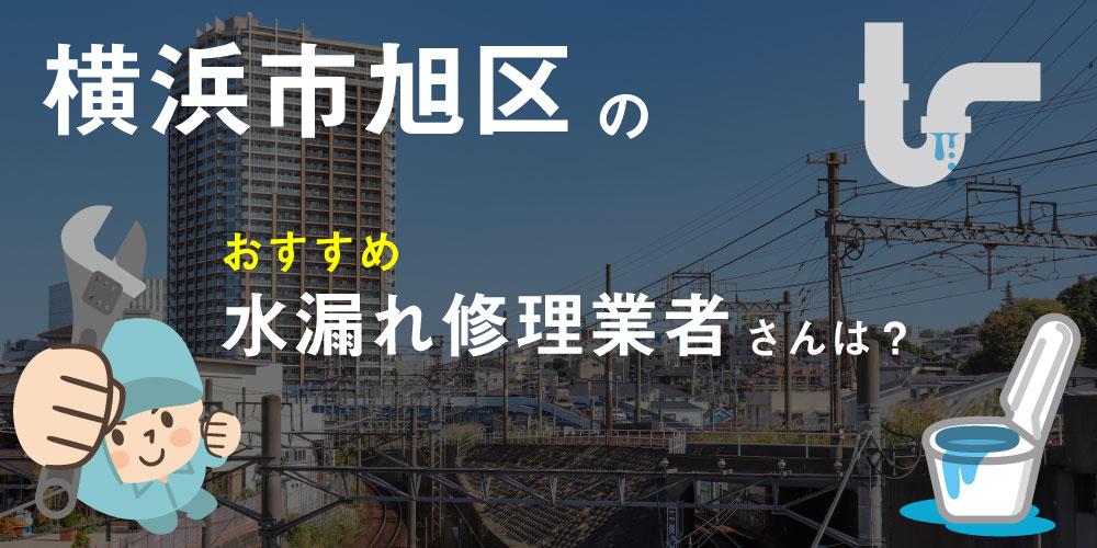 横浜市旭区のおすすめ水漏れ修理業者