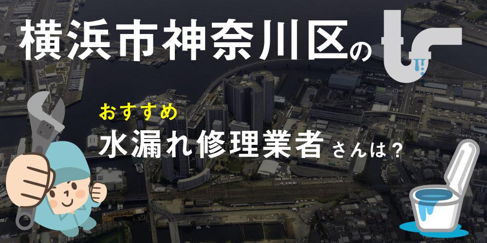 横浜市神奈川区のおすすめ水漏れ修理業者