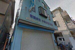 (有)小泉水道工務店