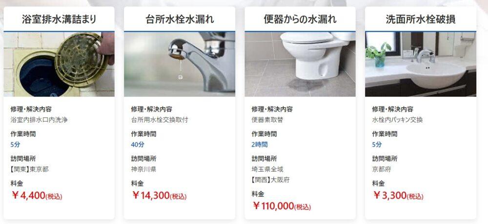 水漏れ修理の価格