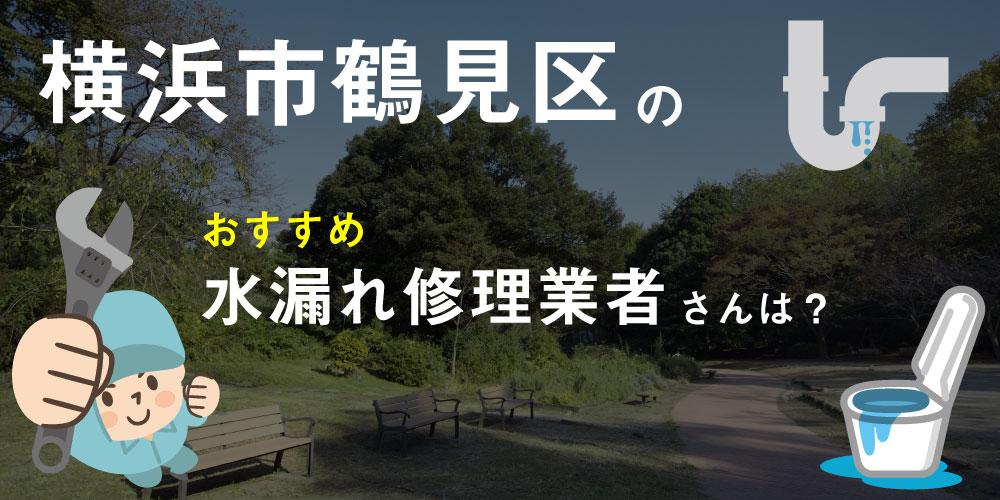 横浜市鶴見区のおすすめ水漏れ修理業者